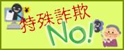 特殊詐欺NO!